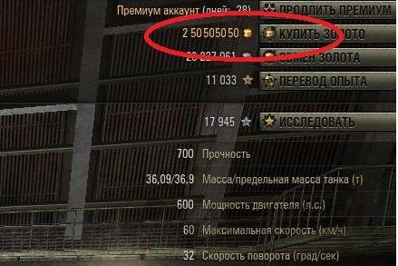World of tanks чит на золото скачать бесплатно | ru-cheates. Com.